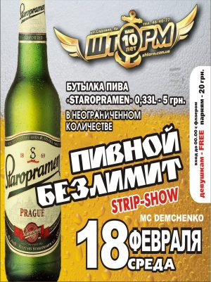 "Beer party ""STAROPRAMEN"""