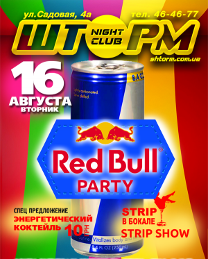 Red Bull Dance Party