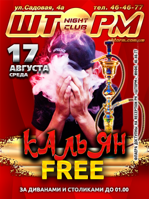 Кальян free party