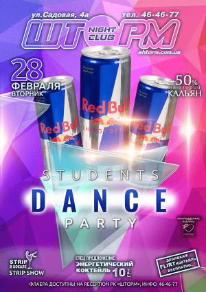STUDENTS DANCE PARTY