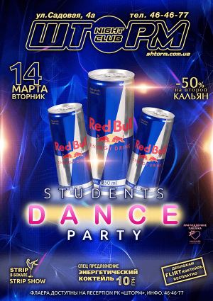RED BULL STUDENTS DANCE PARTY
