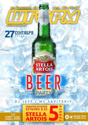 "BEER PARTY ""STELLA ARTOIS"""