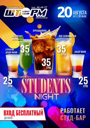 STUDENTS NIGHT